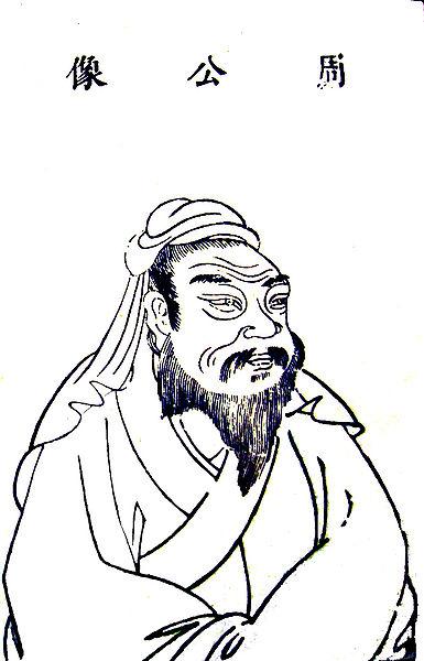 Duke Of Zhou Gong
